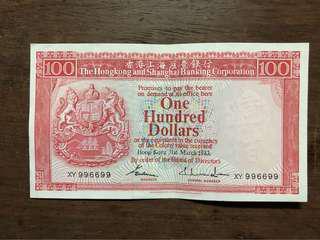 1982年1983年香港上海匯豐銀行100元(每張)