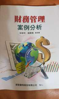 財務管理案例分析