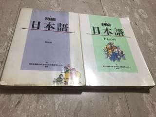 Basic Japanese textbooks (for beginners)