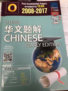 O Level Chinese Yearly Ten Year Series (TYS)