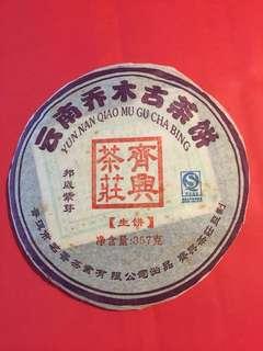 普洱茶餅:2007 年齊興茶莊(邦崴紫芽)青餅;如相片所示