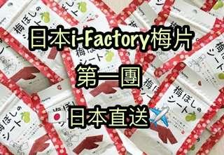 🔥日本人氣梅片🔥