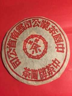 普洱茶餅:1998 中茶牌紅印鐵餅(青餅);如相片所示