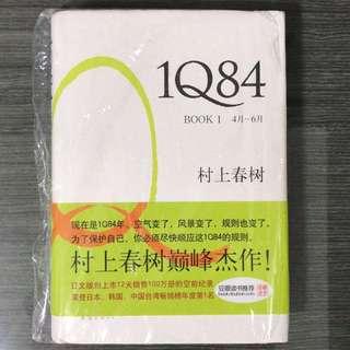 村上春樹 1Q84 Book 1