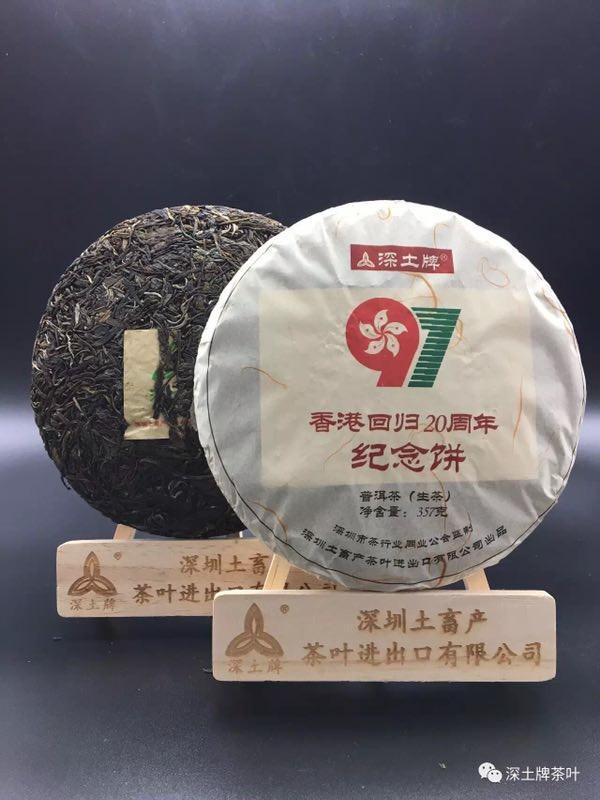 97 香港回歸20周年普洱茶餅