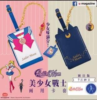 Sailor Moon 美少女戰士 兩用卡套 八達通套 (連雜誌)U Magazine 660期