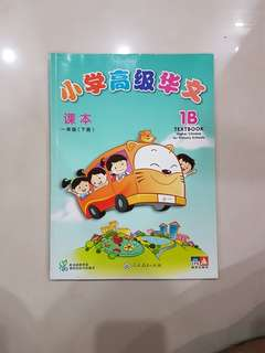P1 to P4 Higher Chinese Textbook