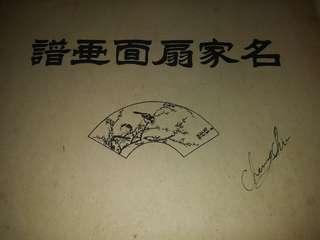 名家扇画珍藏。南山出版社
