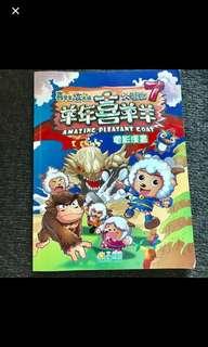 原價$58電影漫畫,羊年喜羊羊,喜羊羊與灰太狼大電影 Amazing Pleasant Goat