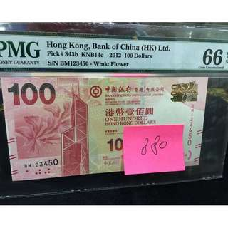 2012 中國銀行 100圓 BM 123450 66EPQ 亂蛇