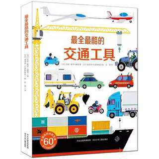 The most complete and coolest transport book最全最酷的交通工具翻翻书
