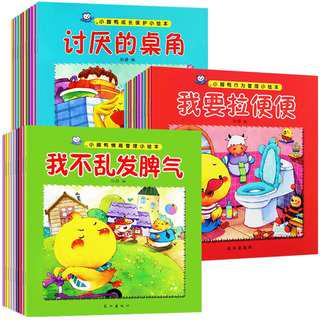 30 books Little Duck EQ learning story book小脚鸭行为管理绘本全30册