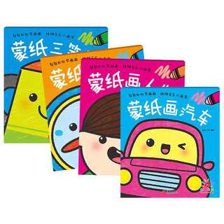 4册阳光宝贝蒙纸涂色简笔画Early learning drawing and colouring books