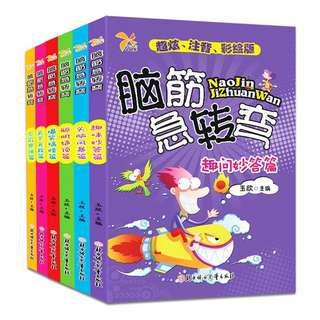 脑筋急转弯全6册 Brain teasers learning books