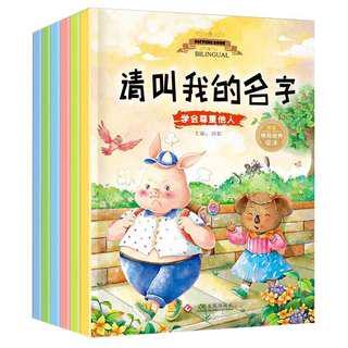(6books) Double language Discover the perfect self story books SetA发现完美的自己 第一辑