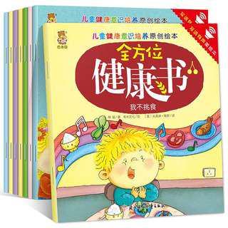 (8books)Double language Children health awareness training 全套8册中英双语儿童健康意识培养绘本