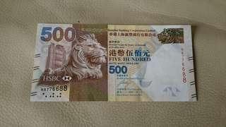 香港滙豐銀行五百圓 776688