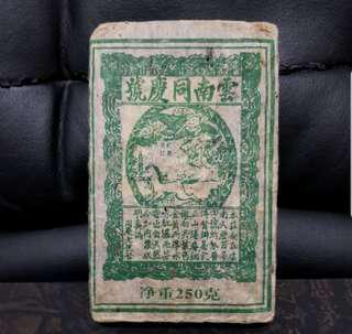雲南同慶號普洱茶磚、250克
