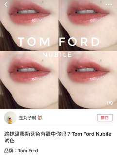 Tom ford Lip color shine (Nubile)