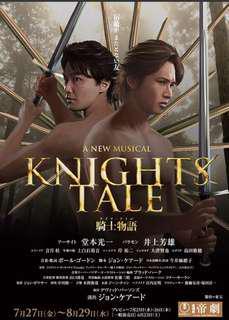 Knights' Tale 騎士物語  週邊代購 KinKi Kids 堂本剛 堂本光一