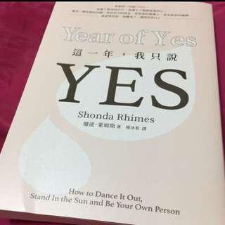 🚚 這一年我只說yes(印有出版書章