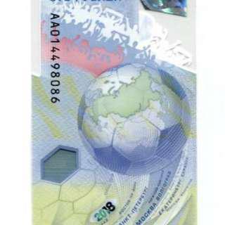 🚚 【藏閣】俄羅斯100盧布-世足塑膠紀念鈔