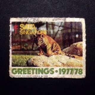 SATA SINGAPORE Greetings 1977-78 Stamp