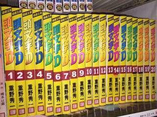 9成新 頭文字D 1-20集