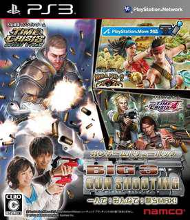 徵收 PS3 日版 美版 Time Crisis: Razing Storm