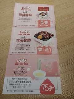 鴻福堂薑醋卷(包郵) exp: 31/10/2018