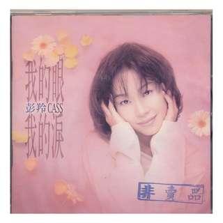 {CD 藏珍舖}彭羚~我的眼我的淚 CD---002