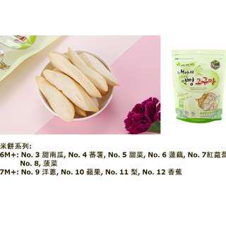 Naeiae  💯韓國製 有機健康BB餅大集合🍪 買10送2 套裝