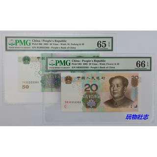人民幣 2005 $20 + $50 (同年 二冠 8同號 雷達號) 一對出售