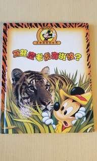 米奇的奇妙世界 為什麼老虎有斑紋 兒童讀物科學書