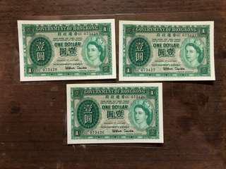 1959年香港政府一元(三連號)au-unc