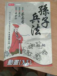 孫子兵法, 史記 大學動畫 DVD