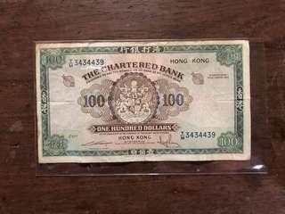 1961-70年渣打銀行100元