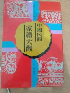 中國民間家禮大觀
