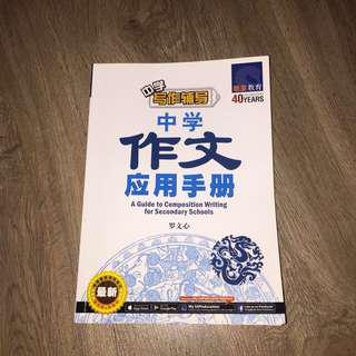 GCE OLEVEL CHINESE PHRASES BOOK