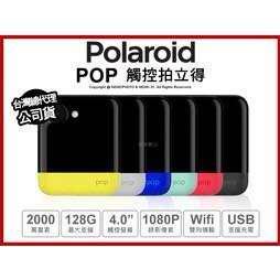 【送64G+送20張相紙組合】Polaroid 寶麗萊 POP 拍立得 觸控螢幕 即可拍 WIFI 輕巧 國祥貨