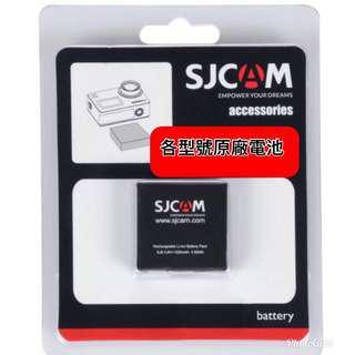 SJCam 原廠配件【各型號】原廠電池 充電電池 3.8V 備用電池 運動攝影機 大容量 電池【公司貨】