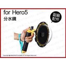 TELESIN 分水鏡 圓頂槍扣型快門 GOPRO 保護套 水面罩 防水罩 HERO5 HERO6 防水30米