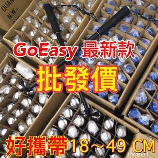 GoEasy Mini 自拍桿 自拍棒 防水 金屬 鋁合金 迷你 手持桿 GOPRO SJCAM 小蟻 小米