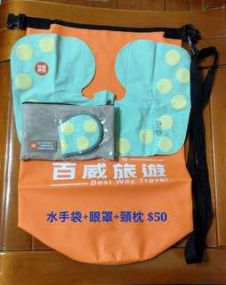 百威旅遊 水手袋+眼罩+頸枕 全新