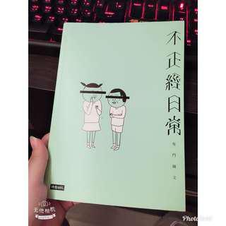 🚚 鬼門圖文 不正經日記❤️