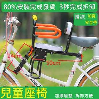 🚚 貨保固腳踏車自行車兒童前置座椅單車兒童座椅便攜快拆 不用工具3秒拆卸五秒安裝