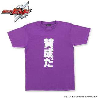 幪面超人Build T恤 4種款色