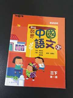 新編啟思中國語文(第二版)課本