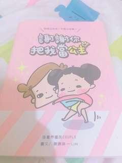 [ 有親筆簽畫]台灣作家啾啾妹新書 謝謝你把我當公主