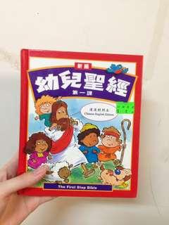 🚚 兒童聖經